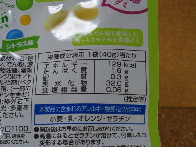 カムングミ シトラス味06