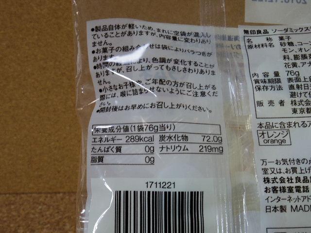 無印良品ソーダミックスラムネ08