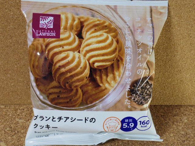 ローソン ブランとチアシードのクッキー01
