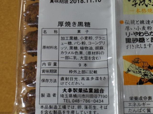大幸製菓 厚焼き黒糖06