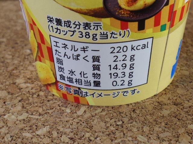 じゃがビー七味マヨ味06