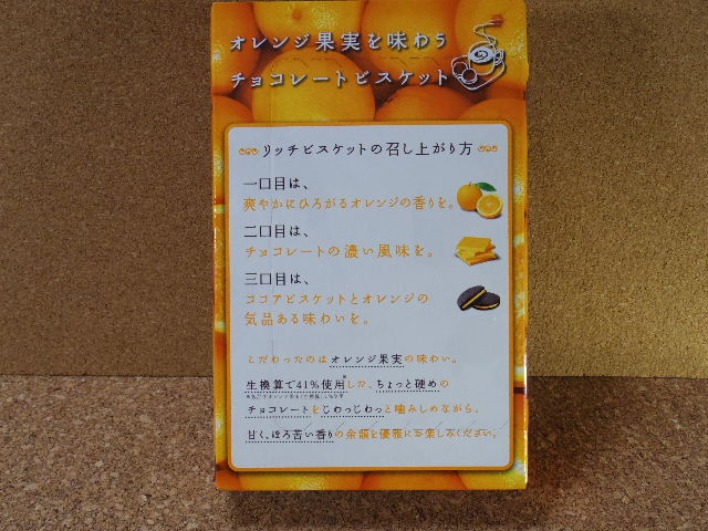 明治リッチオレンジビスケット02