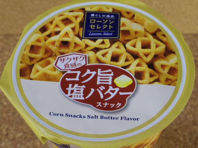 ローソンセレクト ザクザク食感のコク旨塩バタースナック02