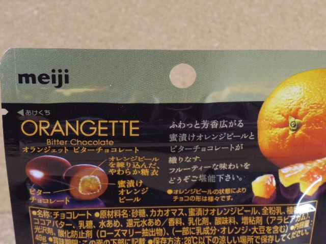 オランジェット ビターチョコレート03