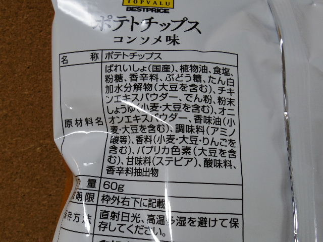 トップバリューポテトチップス コンソメ味05