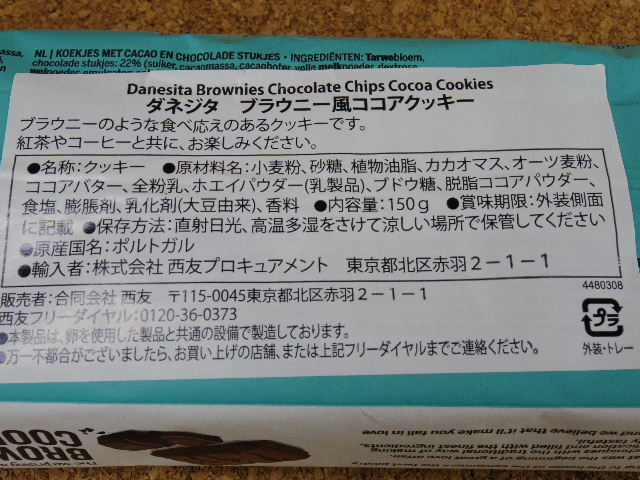 ダネジタ ブラウニー風クッキー06