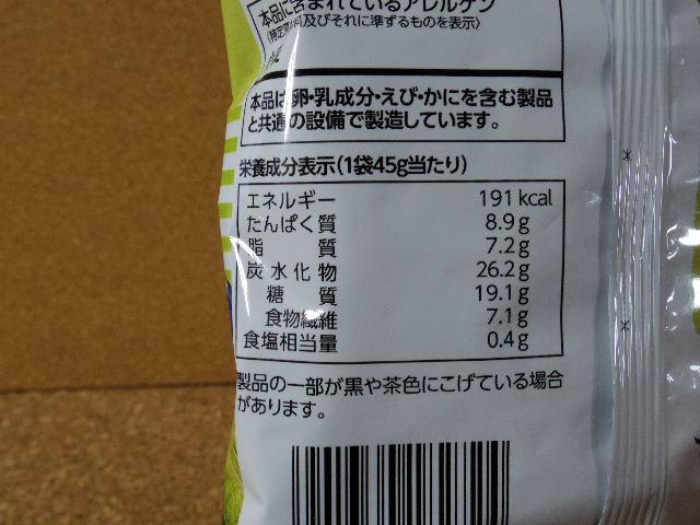 ビーンズチップス えんどう豆07