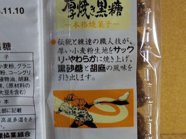 大幸製菓 厚焼き黒糖03