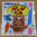 今回のおやつ:沖縄ハムの「ガッツくん」を食べる!