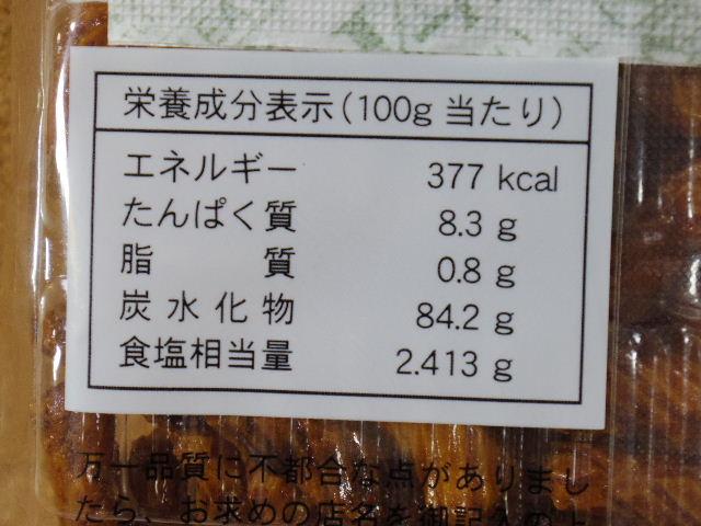 塗壁製菓 七味あられ06