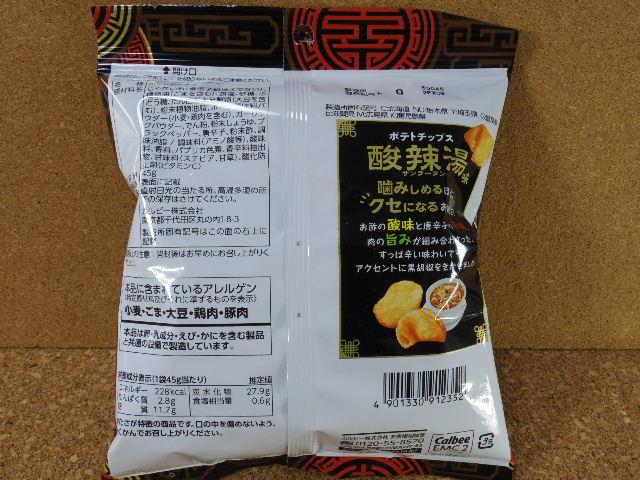 カルビーポテトチップス 酸辣湯味02