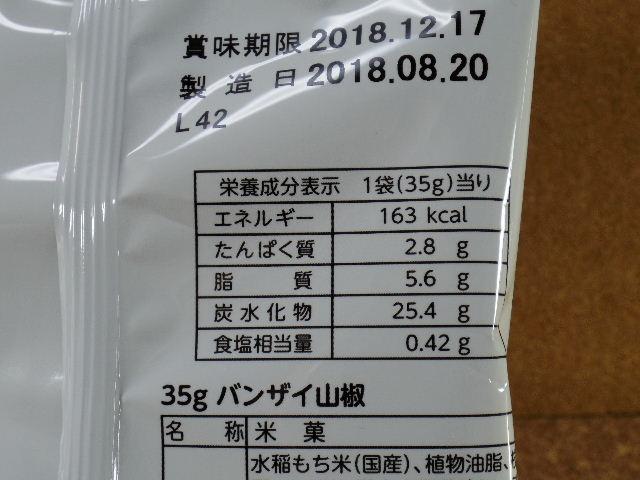 バンザイ山椒あられ06