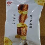 今回のおやつ:ひざつき製菓の「ビーフ玉葱せんべい」を食べる!