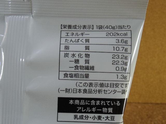 ファミリーマートコレクション チーズインスティック 3種のチーズ06