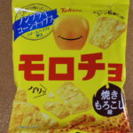 今回のおやつ:東ハトの「モロチョ 焼きもろこし味」を食べる!