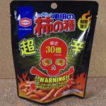 今回のおやつ:亀田製菓の「柿の種 超辛 辛さ30倍」を食べる!