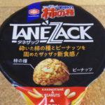 今回のおやつ:「亀田の柿の種 タネザック」を食べる!