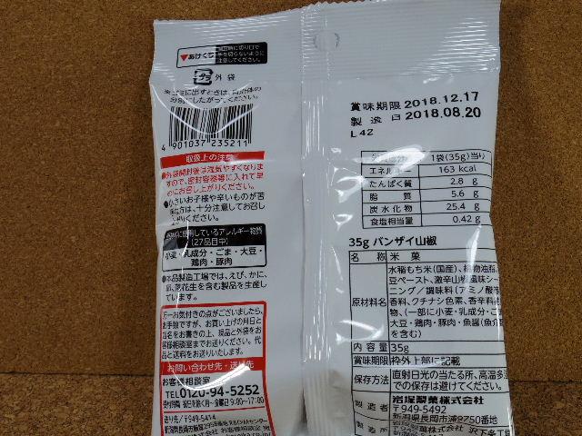 バンザイ山椒あられ02