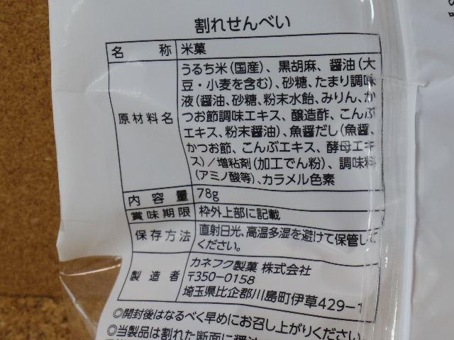 カネフク製菓 割れせんべい05