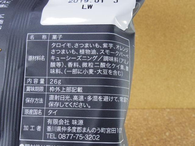 スモーキーポテトミックス06
