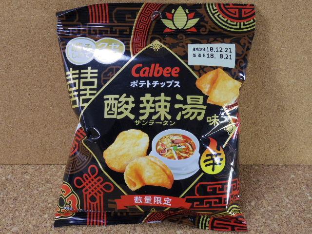 カルビーポテトチップス 酸辣湯味01