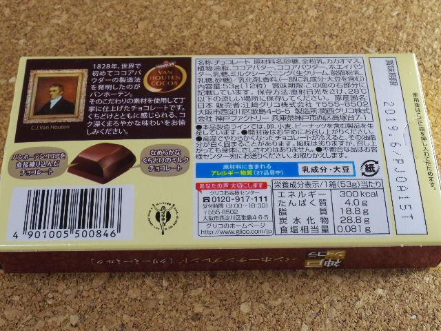神戸ショコラ バンホーテンブレンド02
