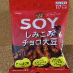 今回のおやつ:大塚食品の「SOY しみこみチョコ大豆」を食べる!