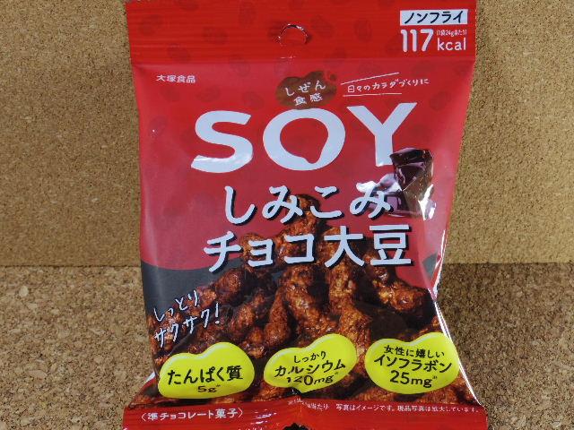 SOYしみこみチョコ大豆001