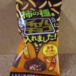今回のおやつ:「柿の種をぎゅぎゅっとチロルチョコに入れました」を食べる!