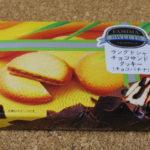 今回のおやつ:「ファミマスイーツ ラングドシャ チョコサンドクッキー(チョコバナナ)」を食べる!