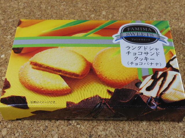 ファミマスイーツ ラングドシャチョコサンドクッキー01