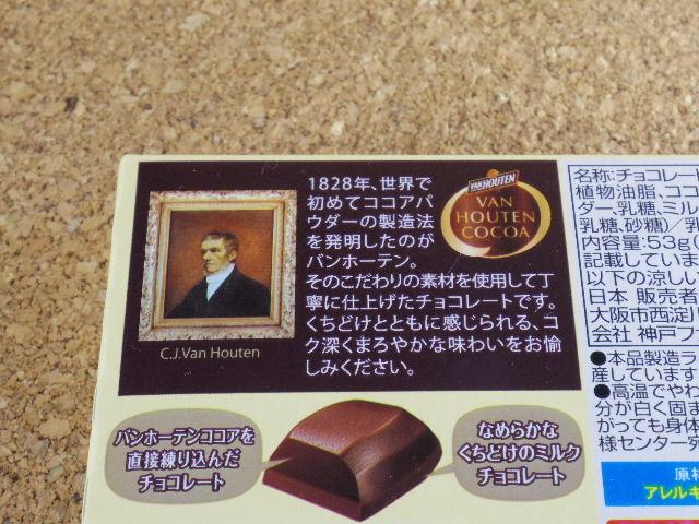 神戸ショコラ バンホーテンブレンド03