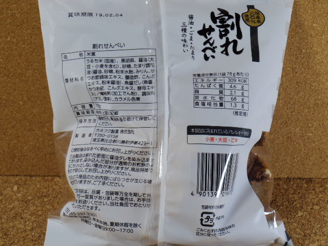 カネフク製菓 割れせんべい02