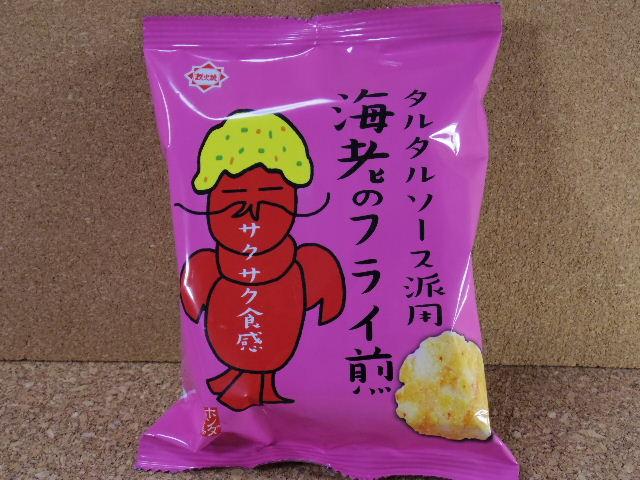 タルタルソース派用海老のフライ煎01