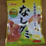 今回のおやつ:ライオン菓子の「なしグミ」を食べる!