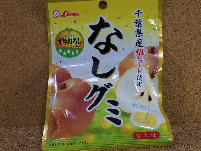 ライオン菓子なしグミ01