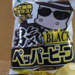 今回のおやつ:ヤマヨシの「男気BLACK ペッパービーフ」を食べる!
