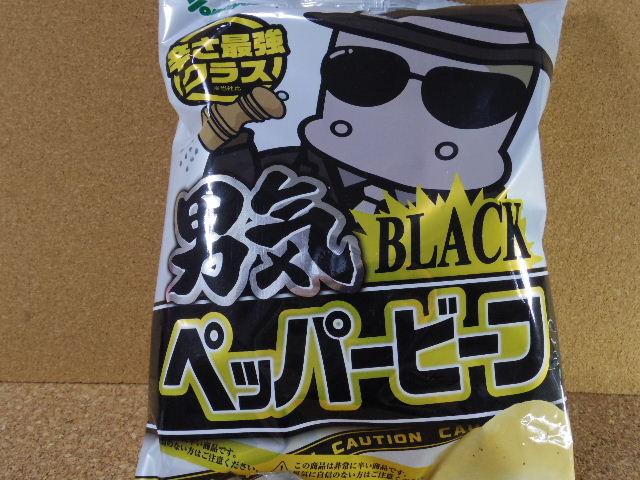 男気ブラックペッパービーフ01