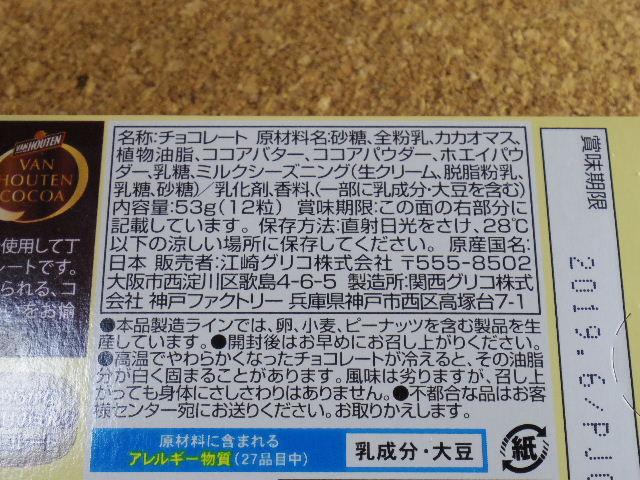 神戸ショコラ バンホーテンブレンド07
