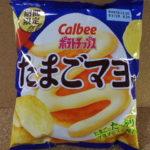今回のおやつ:カルビーの「ポテトチップス たまごマヨ味」を食べる!
