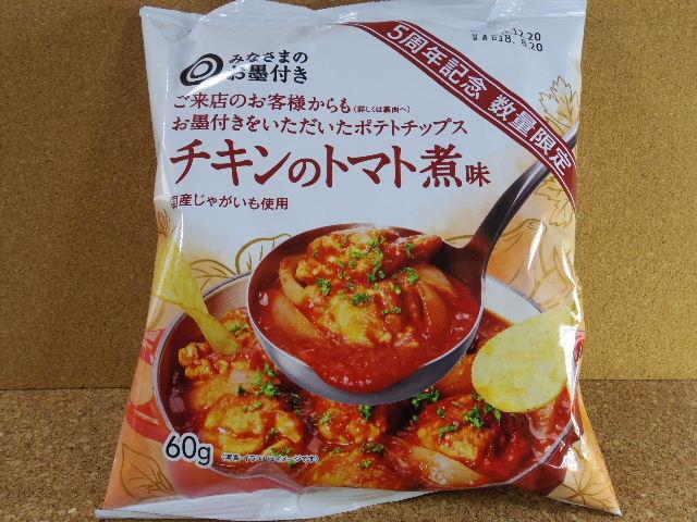 みなさまのお墨付き ポテトチップス チキンのトマト煮味01
