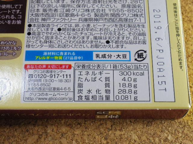 神戸ショコラ バンホーテンブレンド08