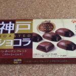 今回のおやつ:グリコの「神戸ローストショコラ バンホーテンブレンド クリーミーミルク」を食べる!