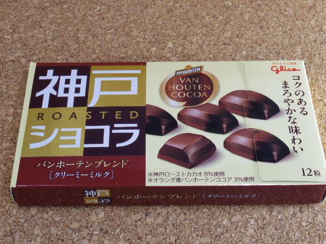 神戸ショコラ バンホーテンブレンド01
