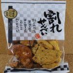 今回のおやつ:カネフク製菓の「割れせんべい」を食べる!