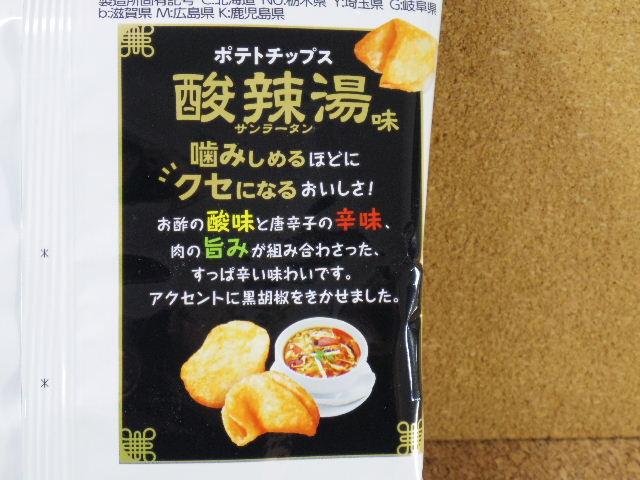 カルビーポテトチップス 酸辣湯味03