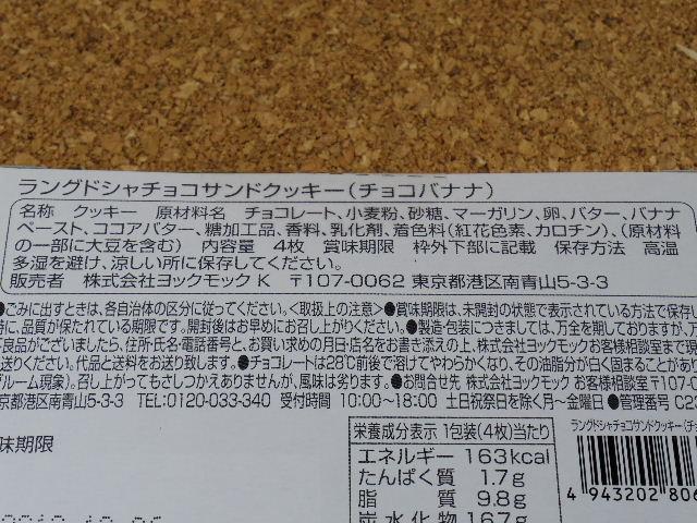 ファミマスイーツ ラングドシャチョコサンドクッキー06