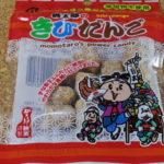 今回のおやつ:桃太郎製菓「桃太郎のきびだんご」を食べる!