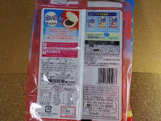 白い風船チョコクリーム02
