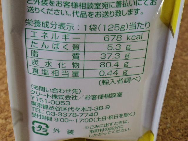 lago パーティーウエハースレモン成分表1